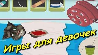 Игры для девочек (3) Оперируем кота в глубокой депрессии, после расставания с парнем