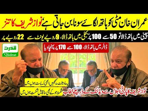 PMLN Nawaz Sharif Speech To Party Meeting