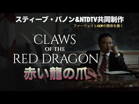 【映画】赤龍の爪 ー中共とファーウェイの関係|スティーブ・バノン&NTDTV共同制作|Claws of the Red Dragon 日本語字幕