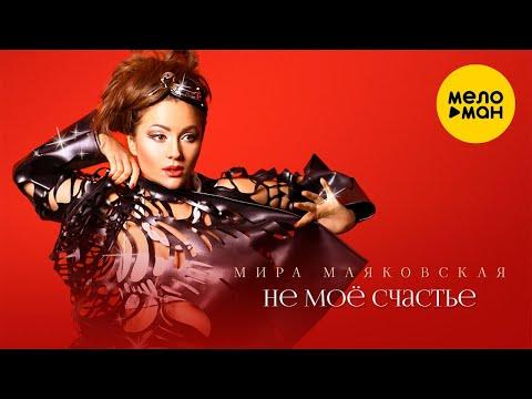 Смотреть клип Мира Маяковская - Не Моё Счастье