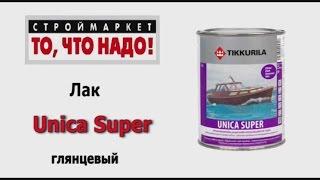 Уника Супер лак глянцевый Unica Super - лак для пола, лак для дерева, лак для мебели, лак тиккурила(Строймаркет