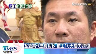 【十點不一樣】空姐罷工向總統陳情 旅遊業默默吞20億損失