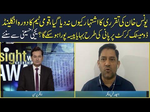 Sports Jounalist Yahya Hussaini Exclusive Talk
