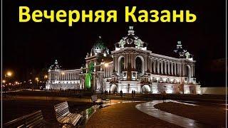 Казань | Вечерняя Казань, фрагменты экскурсии
