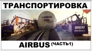 Галилео. Airbus. Транспортировка (часть 1)