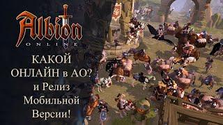 Albion online : КАКОЙ ОНЛАЙН ? Релиз Мобильной Версии!