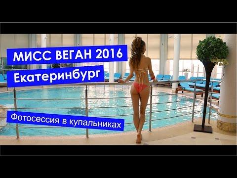 Мисс Веган 2016 Екатеринбург / vegan girl photo shoot in the pool  Ramada Hotel&SPA