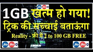Jio Trick - Remove JIO 1GB Daily Limit To 100GB Per Day With Proof Unlimited Speed After 1GB 3G4G O