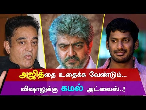 Ajith should kicked - Kamal Advise Vishal |  kalakkal cinema | Thala | Kamal Haasan | Vishwasam