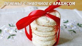 Печенье с арахисом. Печенье сливочное с арахисом