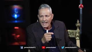 ماوراء السياسة | مع محمد الغربي عمران -  عضو الأمانة العامة لإتحاد الأدباء والكتاب اليمنيين