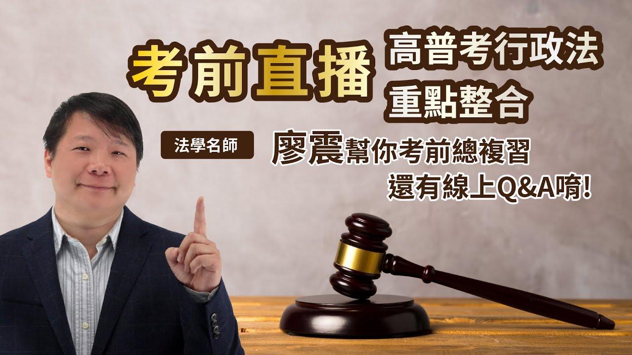 【直播精華】名師最速重點:高普考〈行政法〉重點整合|法學名師 『廖震』幫你考前總複習