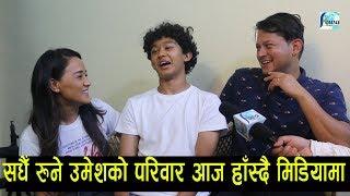फिल्म हेरेपछि परिवारले दिए यस्तो प्रतिक्रिया || Nepali Movie BOBBY | Kabita Gurung, Umesh Thapa