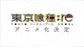 TOKYO GHOUL SEASON 3 TRAILER OFFICIAL 2018!!