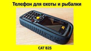 Пять телефонов из Китая для охоты и рыбалки.