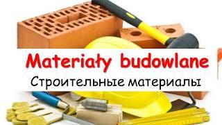 Польский урок. Тема: Materialy budowlane