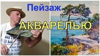 Как нарисовать пейзаж акварелью поэтапно, уроки акварели, часть 1