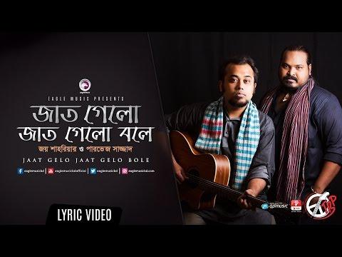 JAAT GELO JAAT GELO BOLE   Joy Shahriar   Parvej Sazzad   Lyrical Video