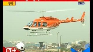 Mumbai : Helicopter Joy Ride By MTDC And Pawan Hans