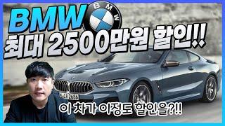 BMW 10월 막바지 할인 프로모션 + 재고할인은!?