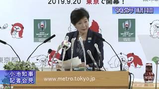 令和元年10月18日 小池 知事定例会見抜粋(2020大会について)