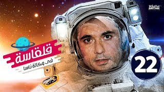 قلقاسة في وكالة ناسا  - الحلقة الثانية والعشرون 22 -  النجم  أحمد عز | kolkasa fe wekalet nasa Ep 22