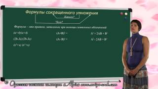 Формулы сокращённого умножения (квадраты)