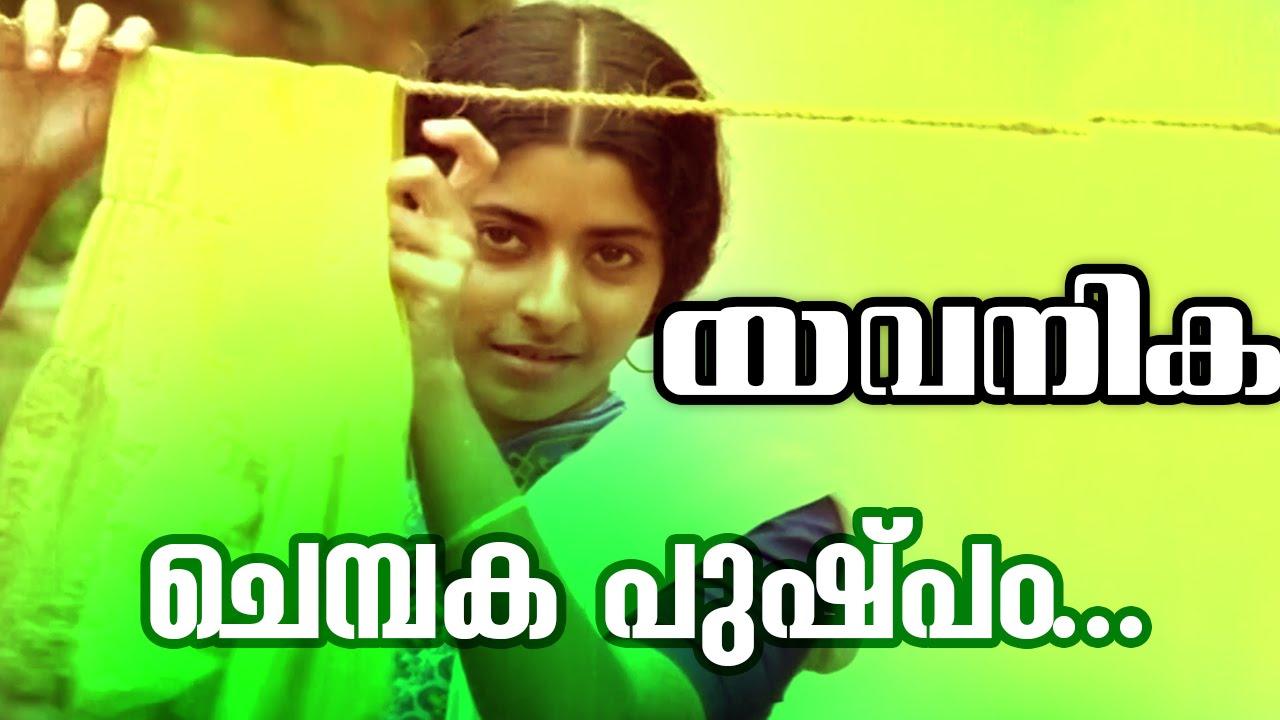 yavanika malayalam film songs