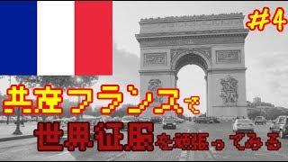 【HOI4】共産フランスで世界征服を頑張ってみる #4 ~仏独戦争~【ゆっくり実況】