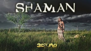 ЗеРКало - Шаман / Shaman (official video 2013)