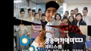 신촌이대 국비무료 미용학원[SBS 신촌이대점]