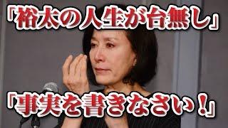 高畑淳子「裕太の人生が台無しよ!」「本当のことを書きなさい!」初め...