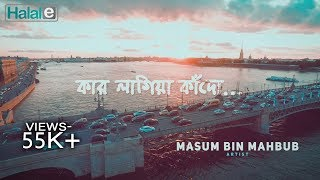 Video কার লাগিয়া কাঁদো তুমি- new bangla islamic song । bangla gojol 2018 download MP3, 3GP, MP4, WEBM, AVI, FLV Juni 2018