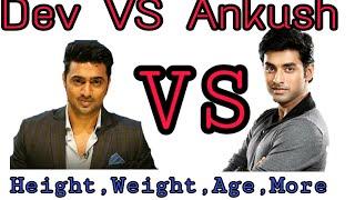 #অঙ্কুশ হাজরা VS #দেব | Ankush Hazra VS Dev | Height,Gf,Income