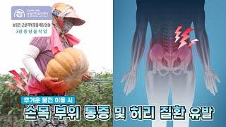 (중량물작업) 농업인 근골격계 맞춤 예방운동