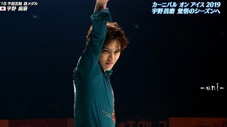 Shoma UNO - 宇野昌磨 - See You Again & encore ( Great Spirit) - 2019 CaOI - Carnival On Ice