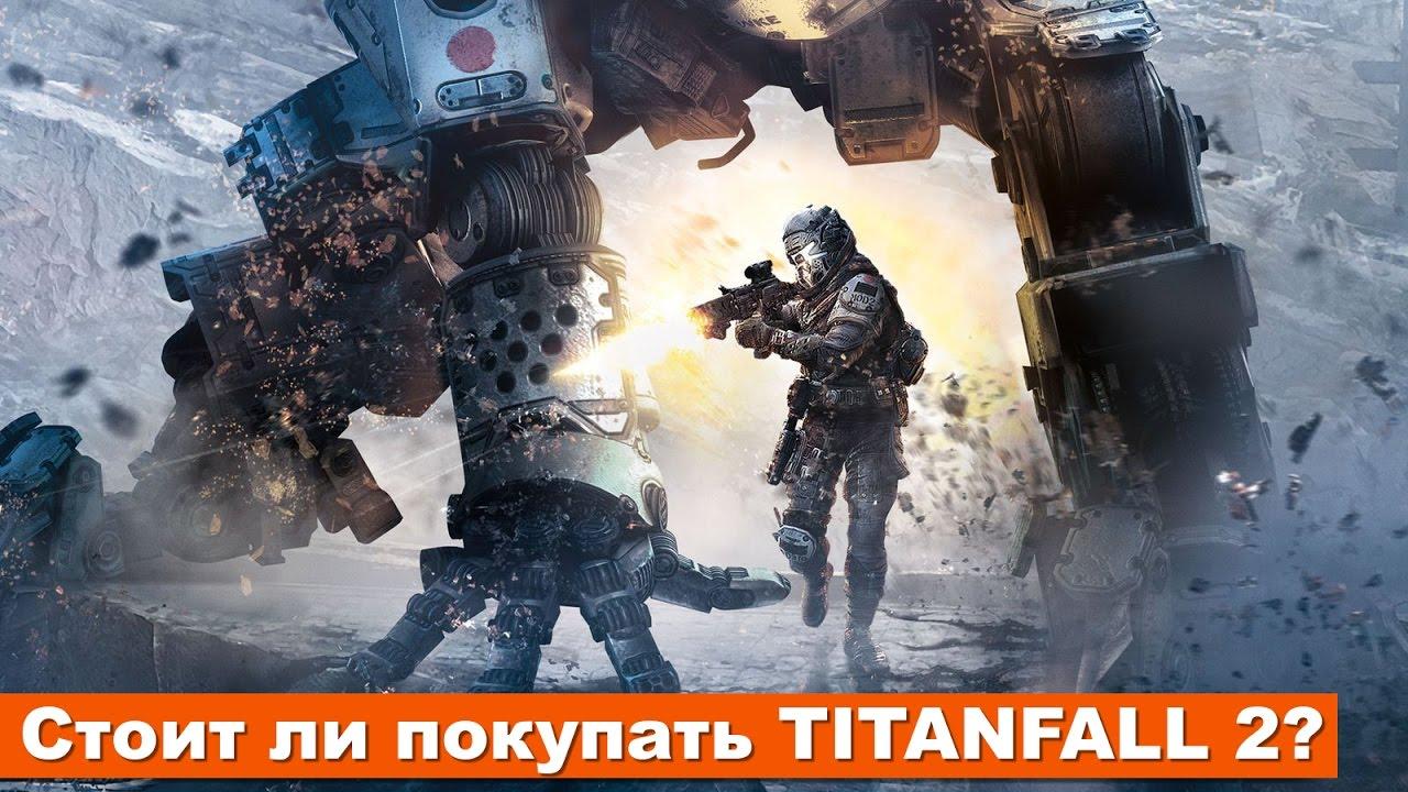Стоит ли покупать TitanFall 2?