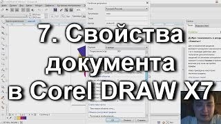 7. Свойства документа в Corel DRAW X7