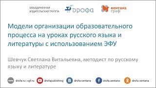 Модели организации образовательного процесса на уроках русского языка и литературы