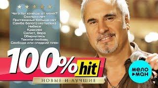 Валерий Меладзе -  100% хит  - новые и лучшие песни
