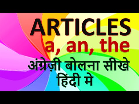 Articles  - a, an, the examples  | Learn English in Hindi