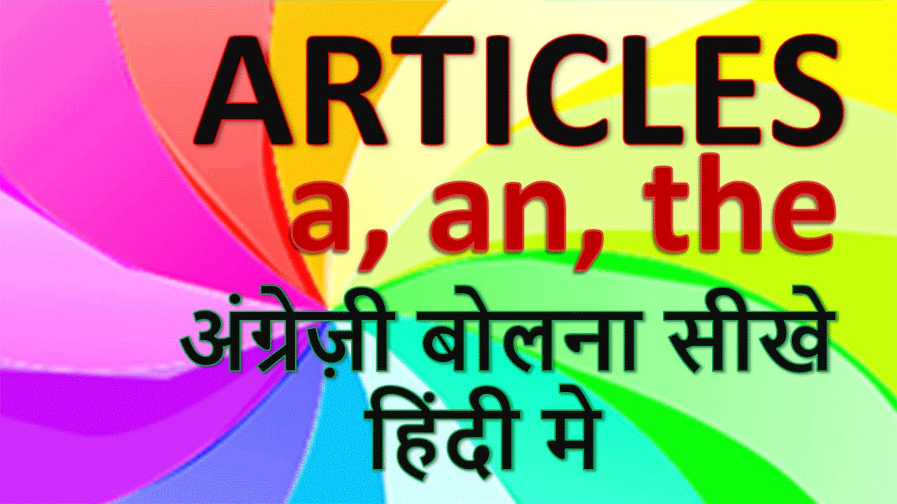what is the meaning of debate in hindi