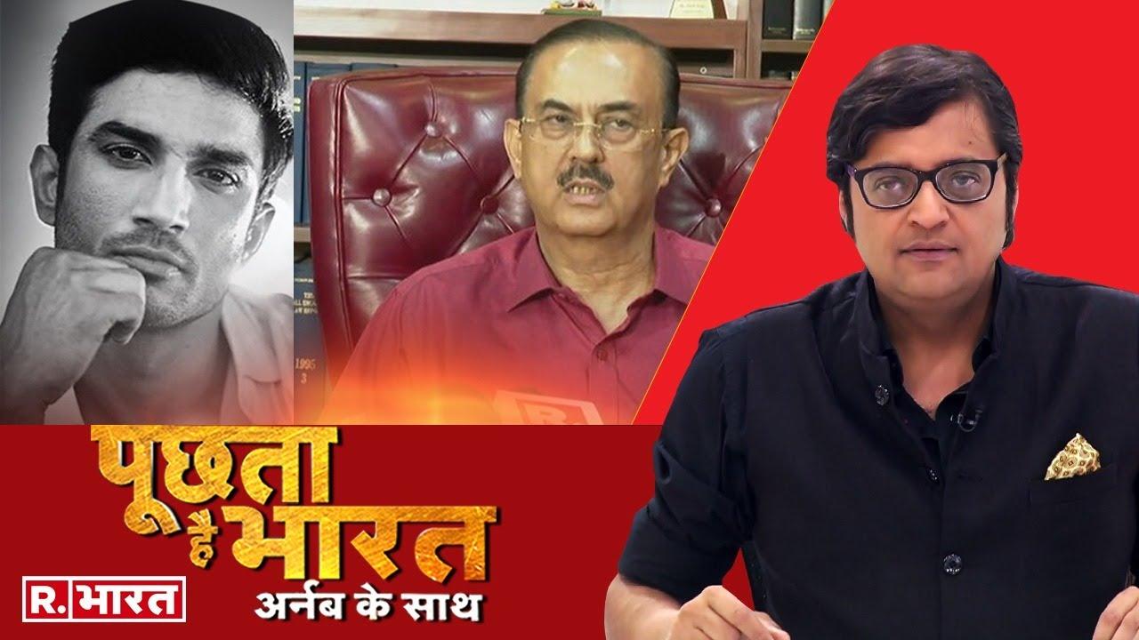 Download बड़ा खुलासा: Sushant को गला दबाकर मारा गया? देखिए Poochta Hai Bharat, Arnab के साथ