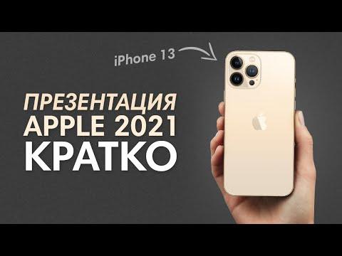 ПРЕЗЕНТАЦИЯ APPLE КРАТКО   Что показала Apple на презентации iPhone 13