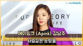 에이핑크(Apink) 김남주, 사슴같은 눈망울 [WD영상]