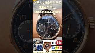#IWC7데이즈매입 #명품시계매입전문점 #명품시계동영상…
