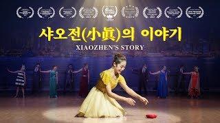 [뮤지컬] 하나님의 구원 <샤오전의 이야기> 인생을 그려내다