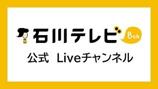 無料テレビで石川テレビ Liveチャンネルを視聴する