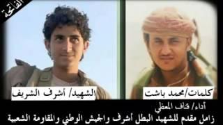 كل حوثي في اليمن واجب ندوسه/زامل حماسي 2016