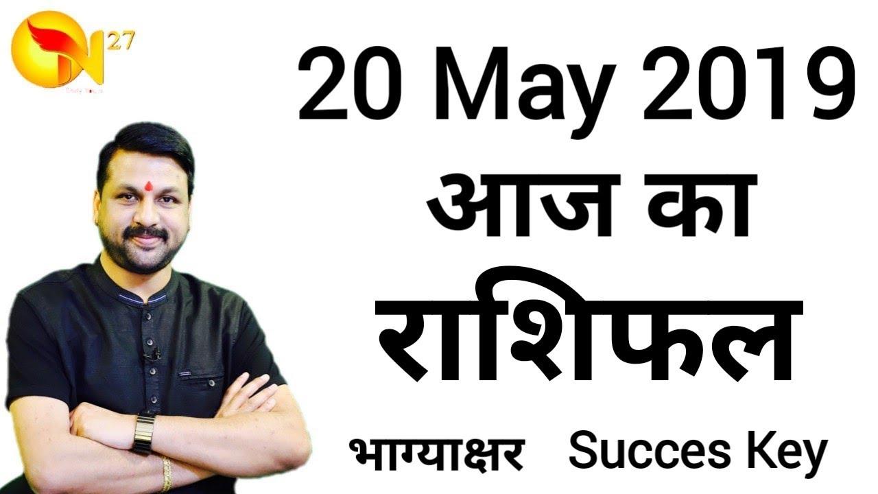 Aaj Ka Rashifal । 20 May 2019 । आज का राशिफल । Daily Rashifal । Dainik  Rashifal today horoscope